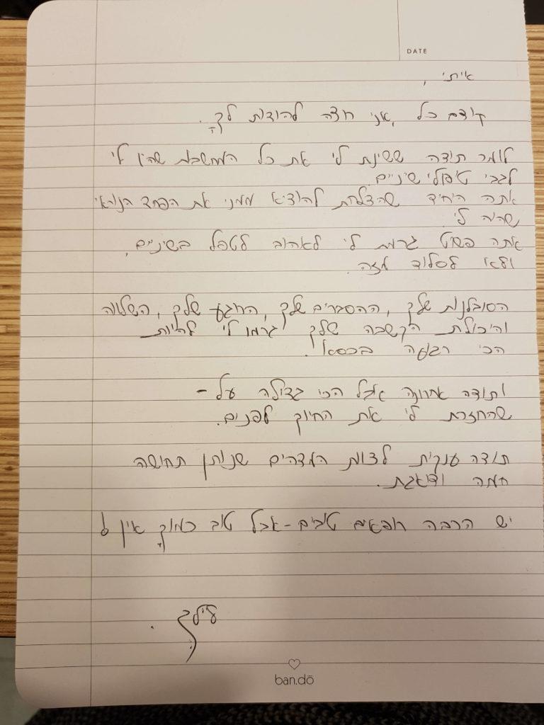 מכתב תודה מלילך